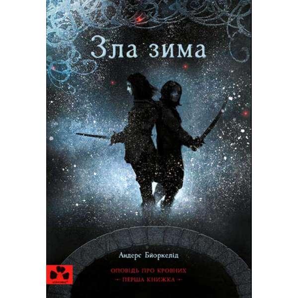Зла зима. Оповідь про Кровних. Перша книжка / Андерс Бйоркелід