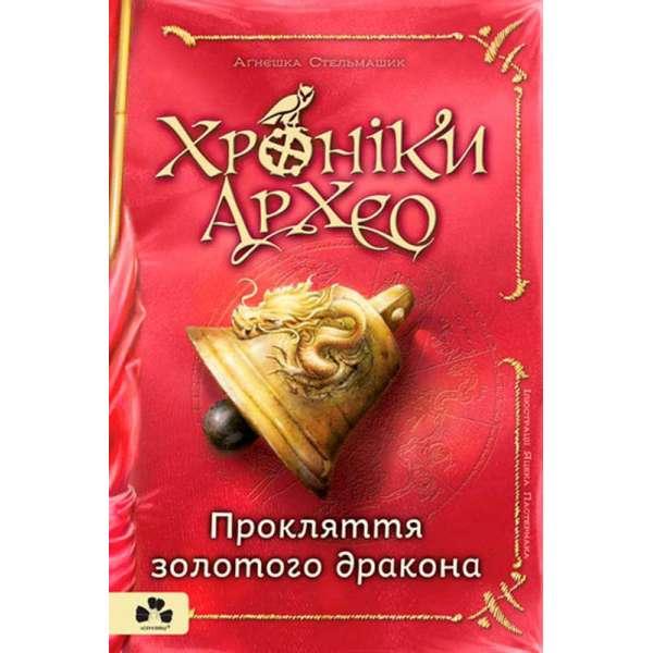 Хроніки Архео. Книга 4. Прокляття золотого дракона / Аґнєшка Стельмашик