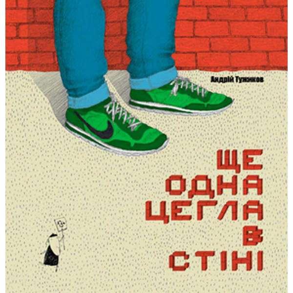 Ще одна цегла в стіні / Андрій Тужиков
