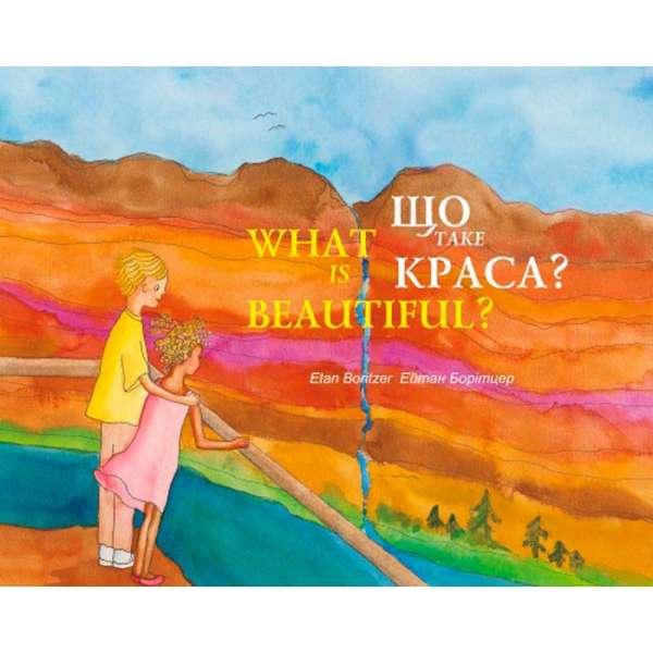 Що таке краса? What is beautiful? / Ейтан Борітцер
