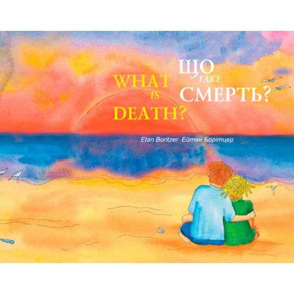 Що таке смерть? What is death? / Ейтан Борітцер