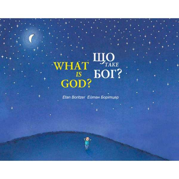 Що таке Бог? What is God? / Ейтан Борітцер