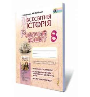 Всесвітня історія, 8 кл., Робочий зошит