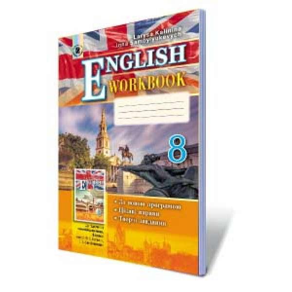 Англійська мова. Робочий зошит (для спеціалізованих шкіл з поглибленим вивченням англійської мови). 8 клас