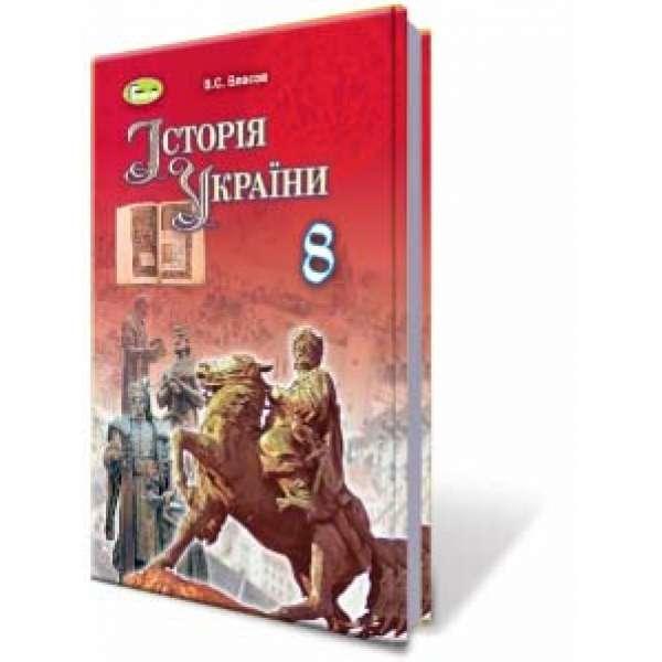 Історія України, 8 кл., Підручник
