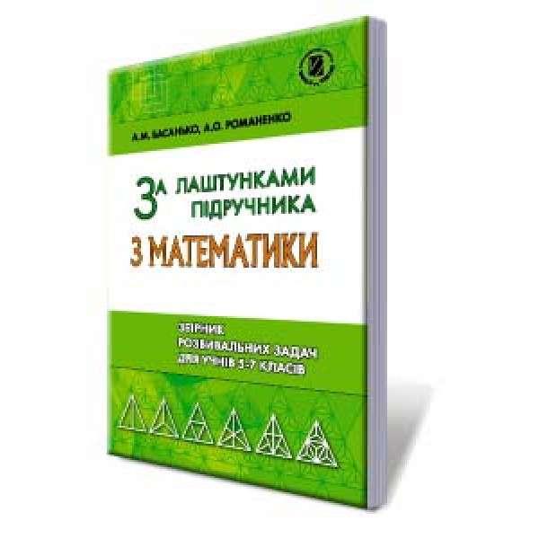 За лаштунками підручника з математики. Збірник розвивальних задач для учнів 5-7 класів