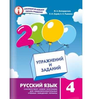 2000 Упражнений и заданий. Русский язык, 4 кл.