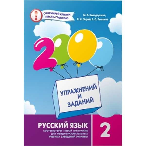2000 Упражнений и заданий. Русский язык, 2 кл.