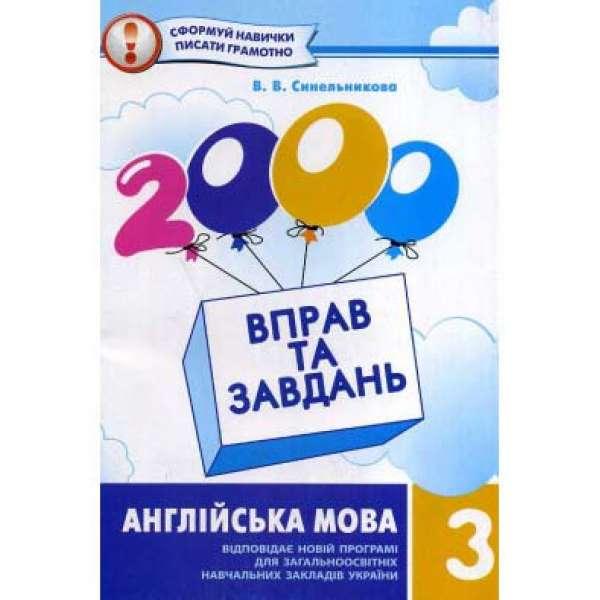 Синельникова В.В. 2000 вправ та завдань. Англійська мова. 3 клас