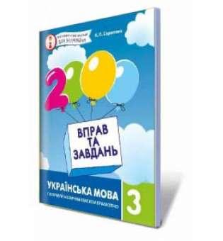 Скрипник К.П. 2000 вправ і завдань. Українська мова. 3 кл.