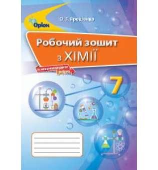 Ярошенко О.Г. Хімія, Робочий зошит, 7кл.
