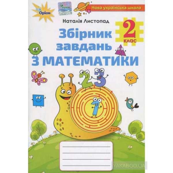 Математика, 2кл. Збірник завдань