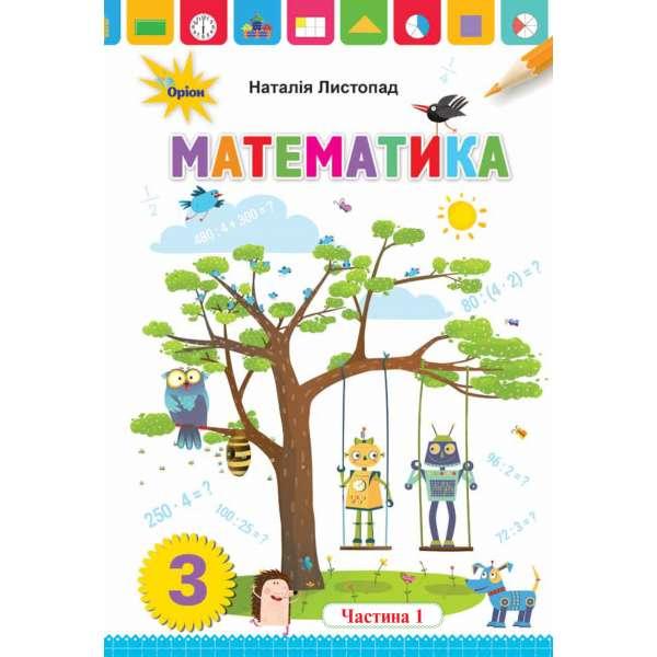 Математика 3 кл. Підручник ч.1