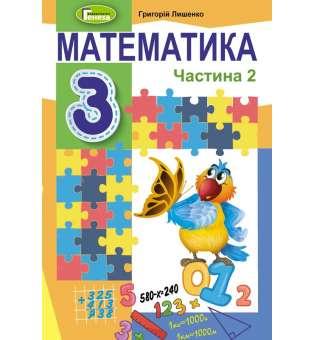 Лишенко Г.П. Математика, 3 кл., Підручник, Ч.2
