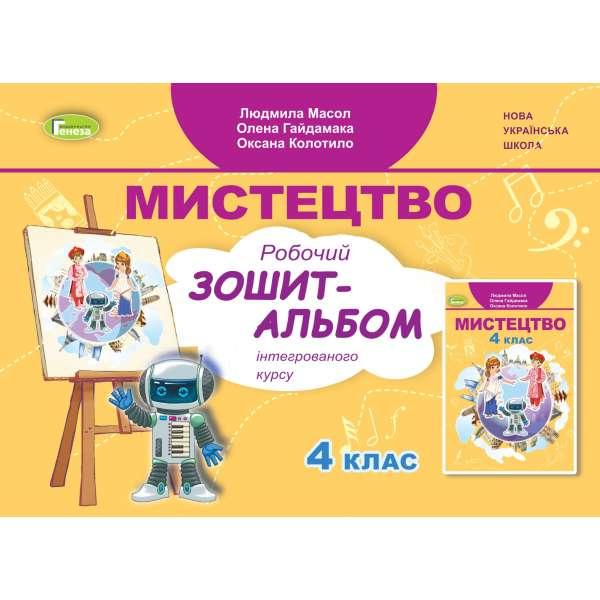 Мистецтво, 4 кл., Робочий зошит-альбом - Масол Л. М.