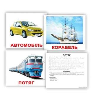 Картки Домана великі з фактами. Транспорт