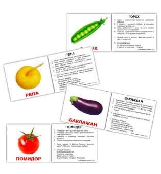 Карточки Домана Овощи с фактами мини-40