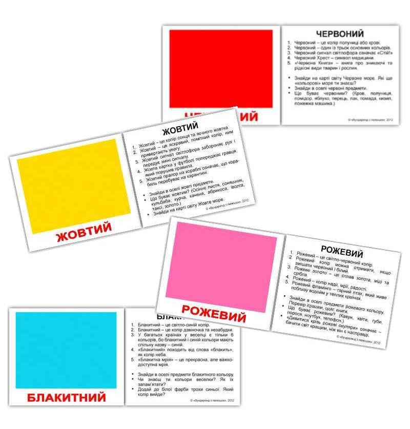 Картки Домана Кольори з фактами міні-40