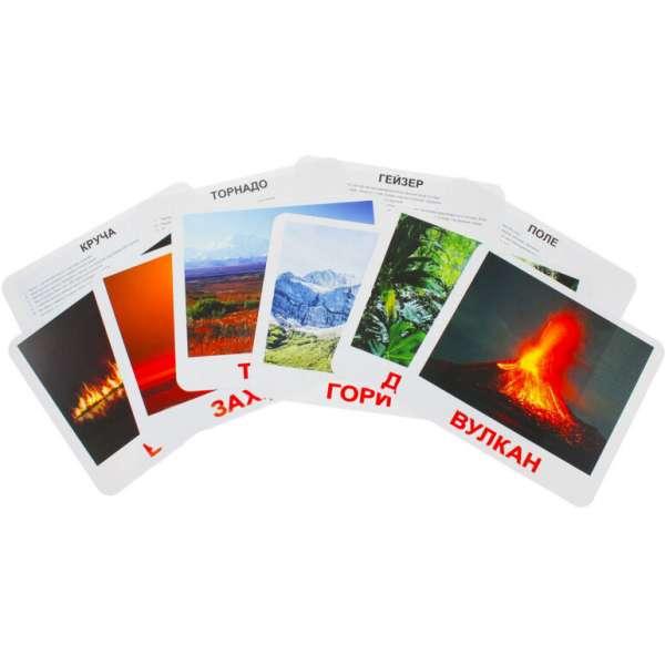 Картки Домана великі з фактами. Природа
