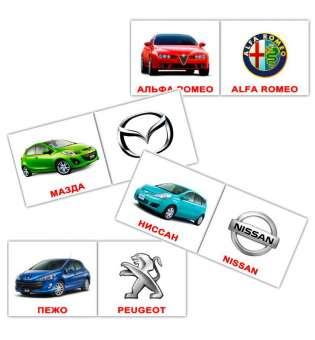 Карточки Домана Марки автомобилей мини-40