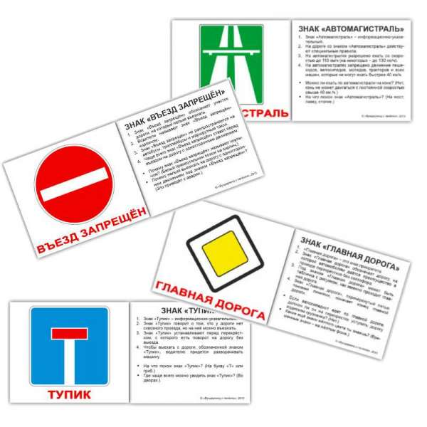 Карточки Домана Дорожные знаки с фактами мини-60