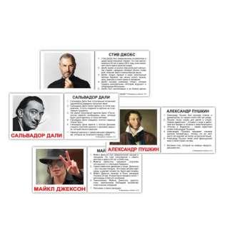 Карточки Домана Выдающиеся личности с фактами мини-40