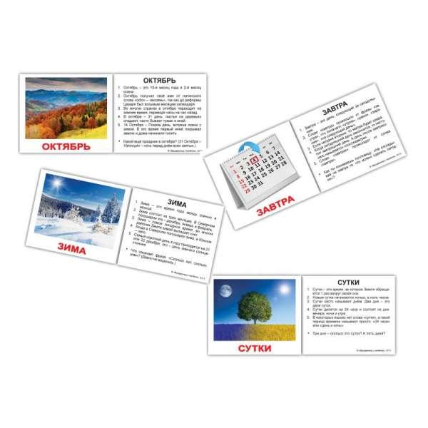 Карточки Домана Времена года с фактами мини-40