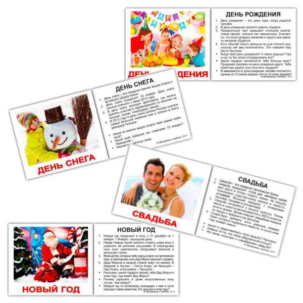 Карточки Домана Праздники с фактами мини-40