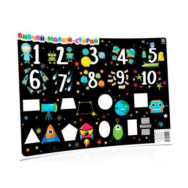 Килимок навчальний абетка-цифри хлопці А3