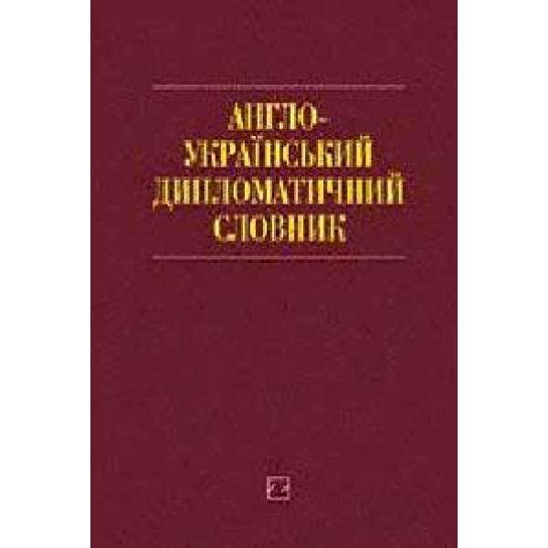 Англо-український дипломатичний словник / І.С. Бика / 26000 слів