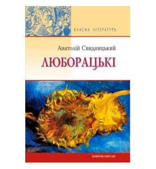 Люборацькі / Анатолій Свидницький