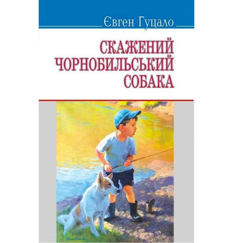 Скажений чорнобильський собака / Євген Гуцало