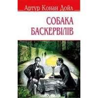 Собака Баскервілів / Артур Конан Дойл