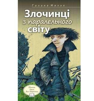 Злочинці з паралельного світу / Галина Малик
