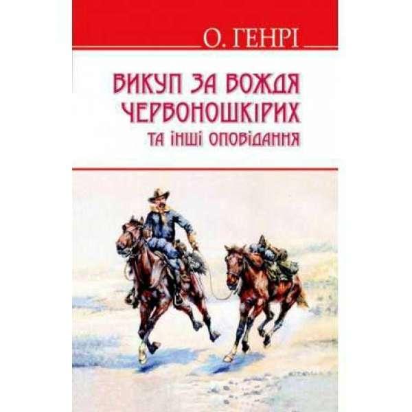 Викуп за Вождя Червоношкірих та інші оповідання / О. Генрі