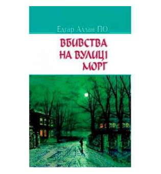 Вбивства на вулиці Морг та інші історії / Едгар Аллан По