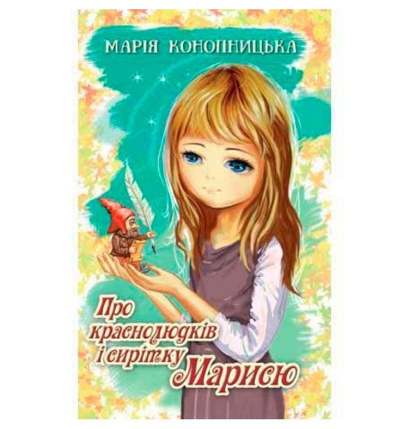 Про краснолюдків і сирітку Марисю / Марія Конопницька