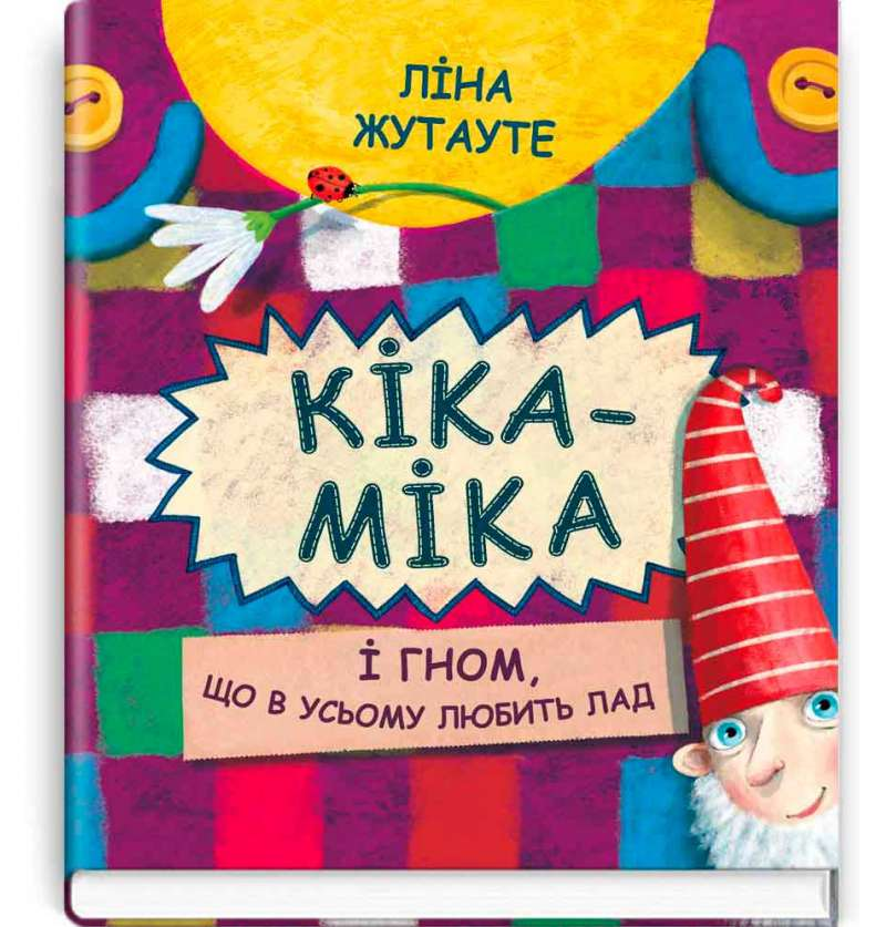 Кіка-Міка і гном, що в усьому любить лад / Ліна Жутауте / Скарбничка