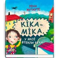 Кіка-Міка, у якої втекли вуха / Ліна Жутауте / Скарбничка