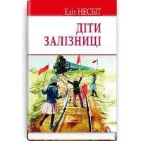 Діти залізниці / Едіт Несбіт