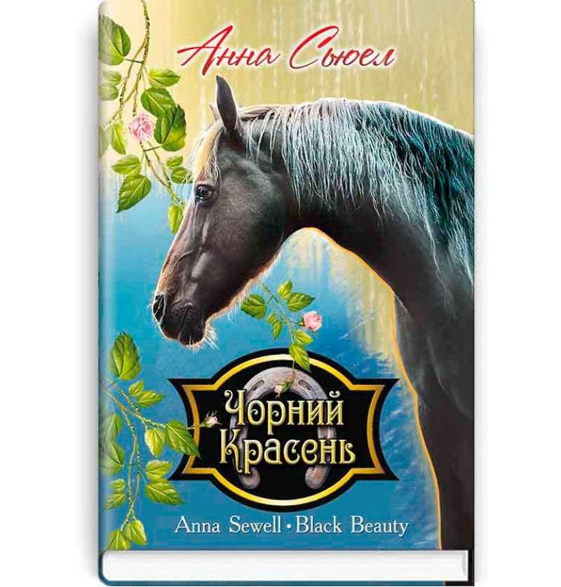 Чорний Красень. Автобіографія коня / Анна Сьюел