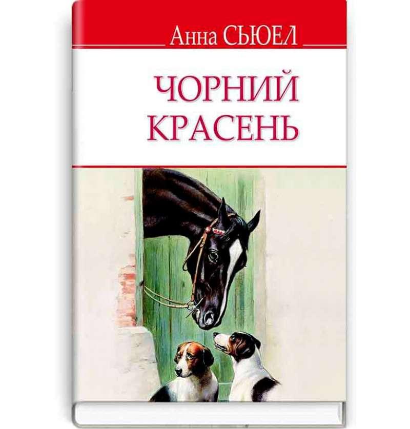 Чорний Красень. Автобіографія коня / Анна Сьюел ; пер. з англ. Ірини Гоял