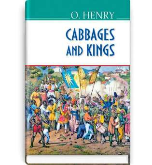 Cabbages and Kings. Королі і капуста / O.Henry