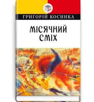 Місячний сміх: вибрані твори / Григорій Косинка