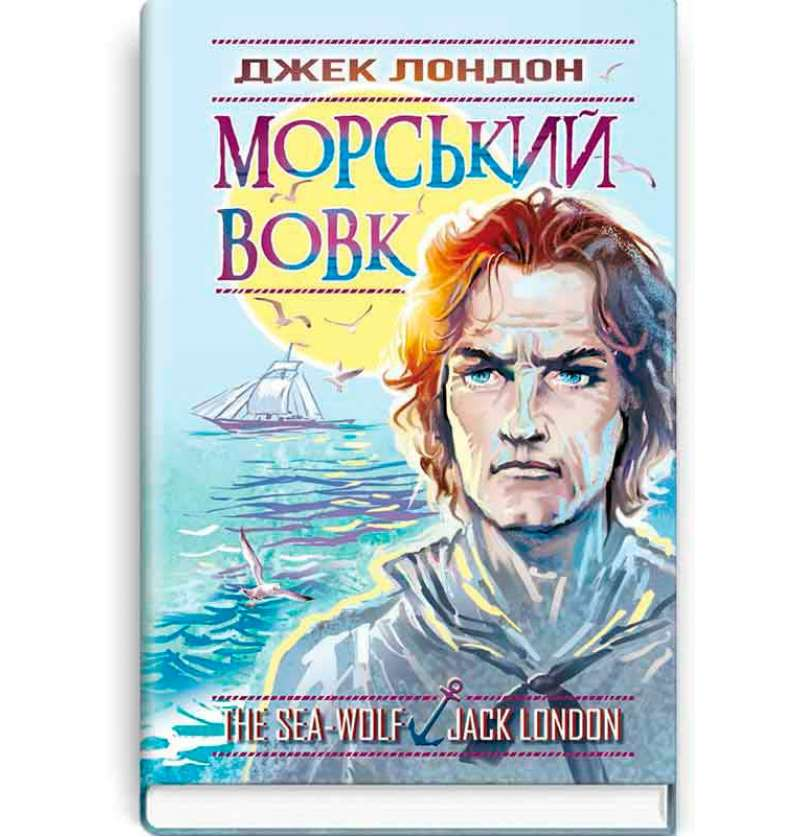 Морський вовк: роман / Джек Лондон