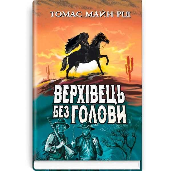 Верхівець без голови: Дивовижна техаська історія / Томас Майн Рід