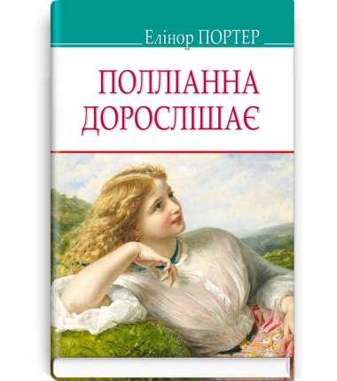 Полліанна дорослішає / Елінор Портер