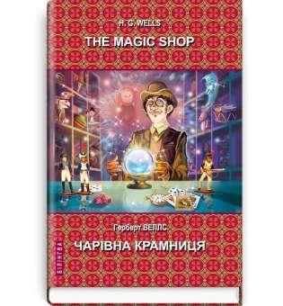 The Magic Shop: Selected Stories = Чарівна крамниця: Вибрані оповідання / Герберт Веллс