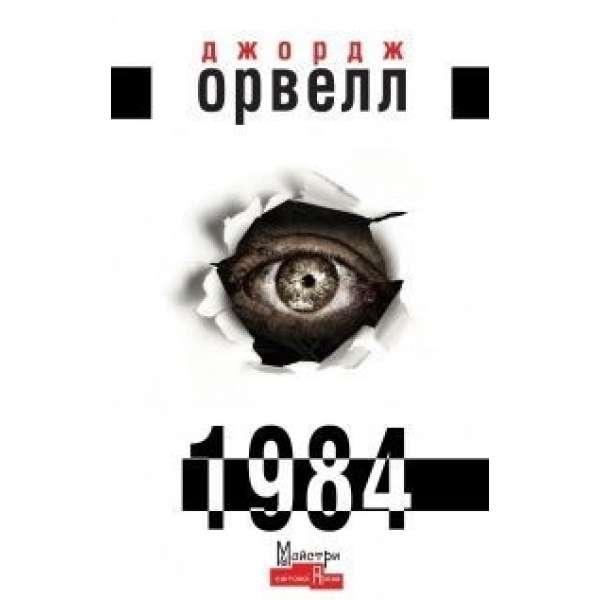 1984 / Джордж Орвелл