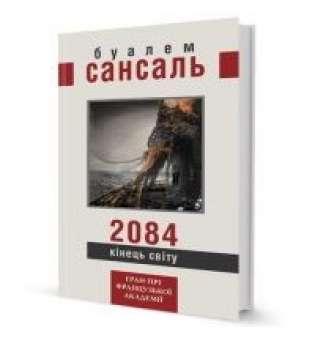 2084 Кінець світу / Буалем Сансаль